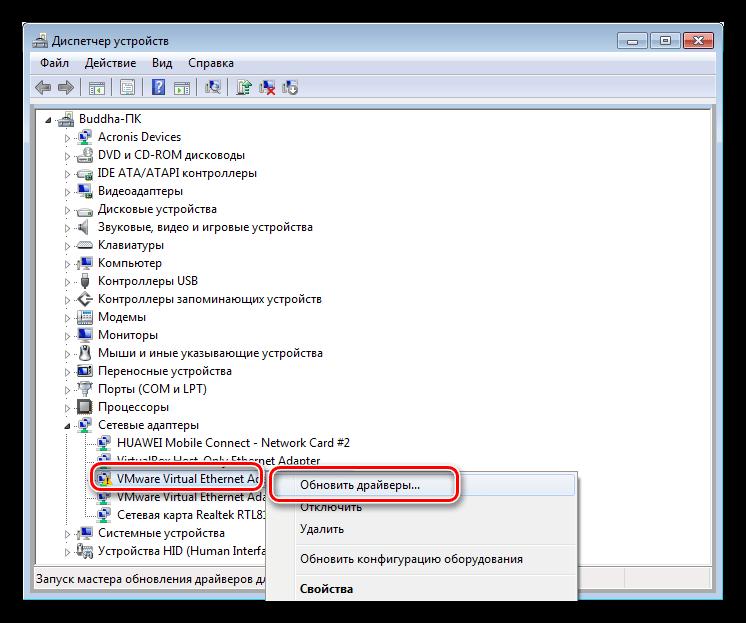 Обновление драйверов в Диспетчере устройств Windows 7