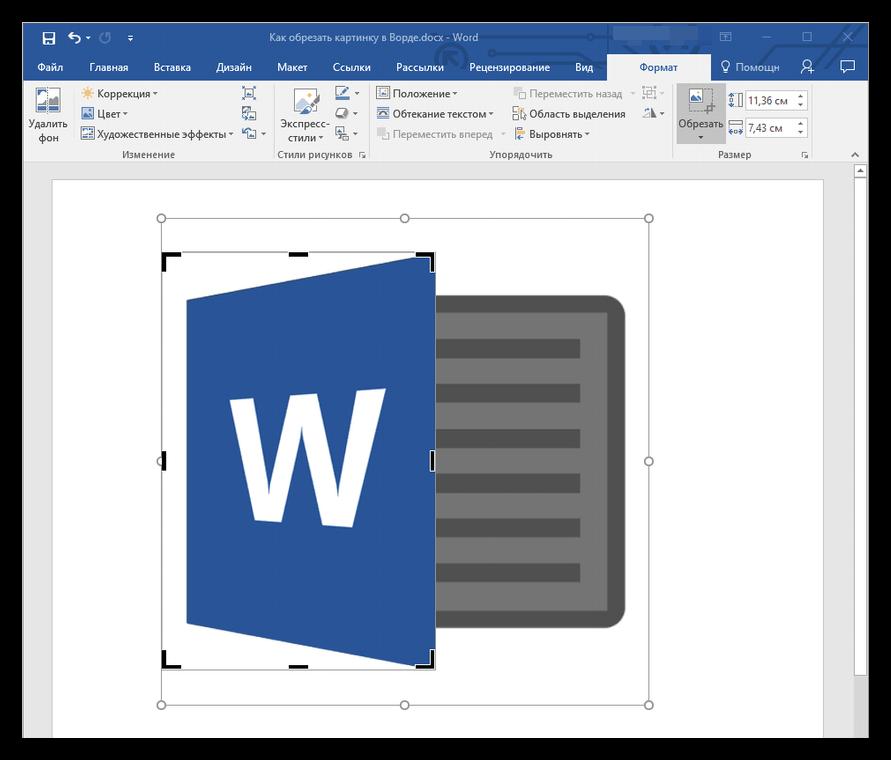 Обрезка изображения в программе Microsoft Word