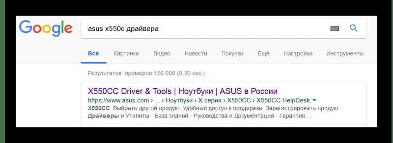 Официальный сайт с драйверами на модель ноутбука Асус в поисковой выдаче Гугл