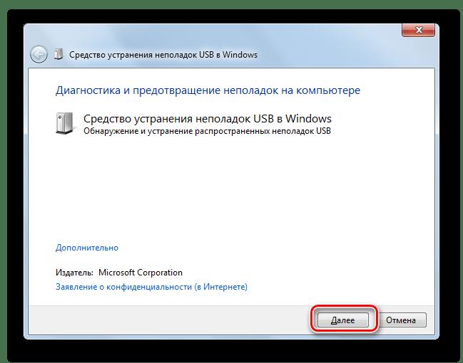 Окно Средства устранения неисправностей USB от Microsoft в Windows 7