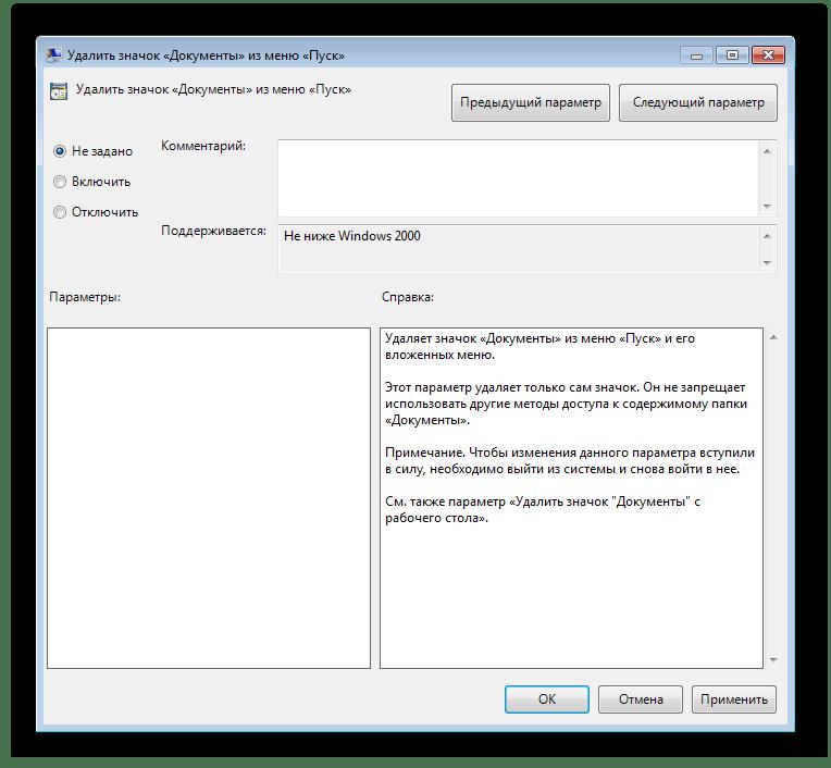 Окно настройки политики Windows 7
