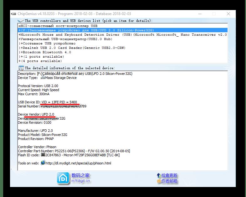 Окно программы Chip Genius