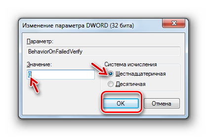 Окно свойств параметра BehaviorOnFailedVerify в разделе Driver Signing в окне редактора системного реестра в Windows 7