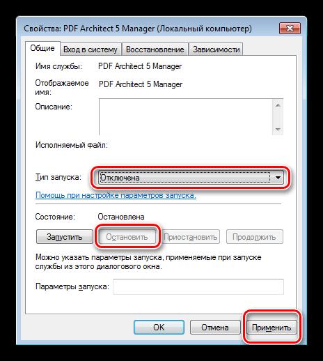 Остановка и отключение службы в Windows 7