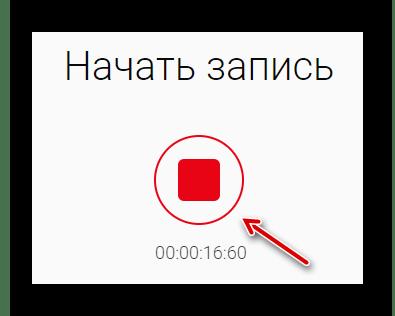 Остановка записи на vocalremover.ru
