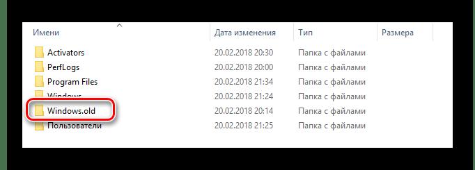 Оставляем или удаляем папку с предыдущей версией Windows