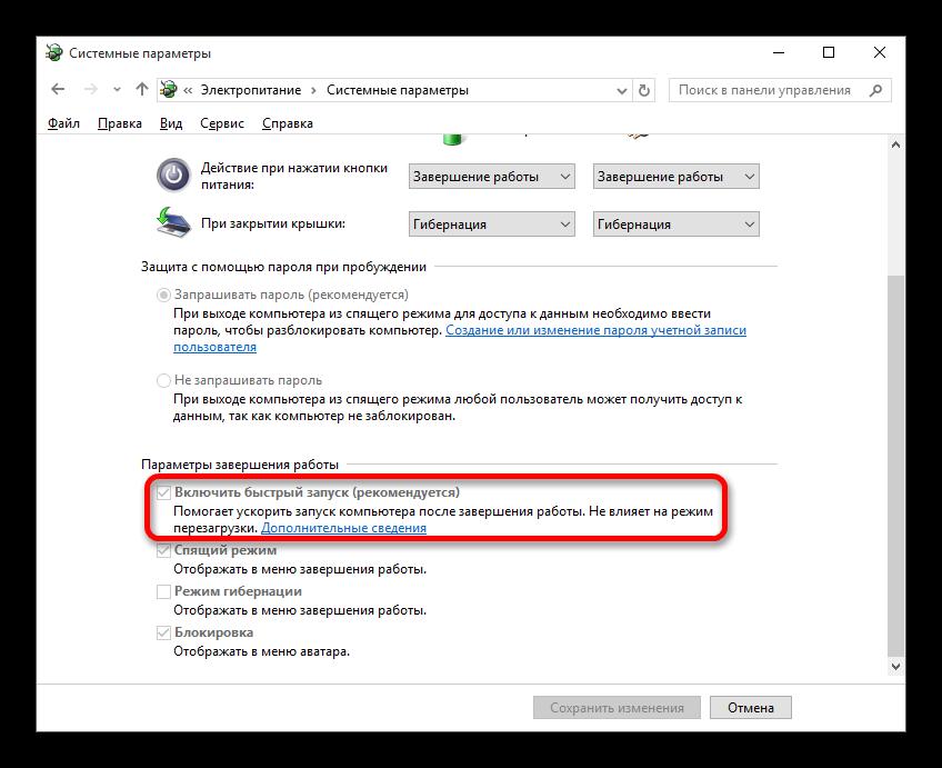 Отключение быстрого запуска в Системных параметрах электропитания в операционной системе Виндовс 10