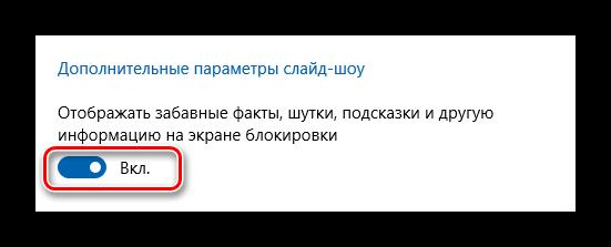 Отключение демонстрации шуток и подсказок на экране блокировки в ОС Виндовс 10