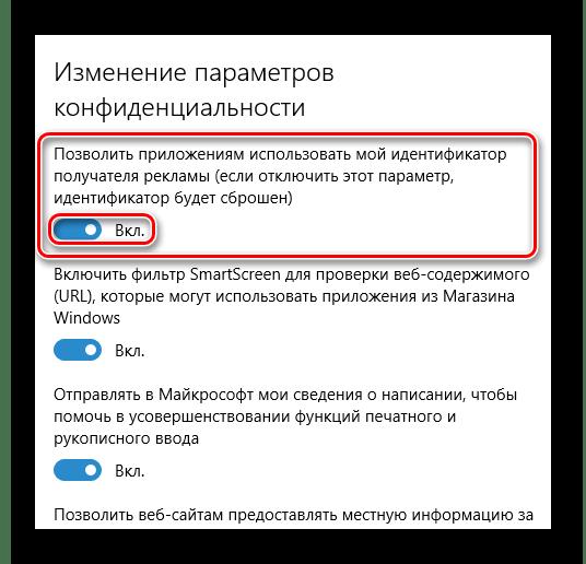 Отключение разрешений идентификатора через Параметры в ОС Виндовс 10