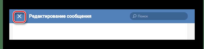 Отключение режима редактирования сообщения на мобильном сайте ВКонтакте