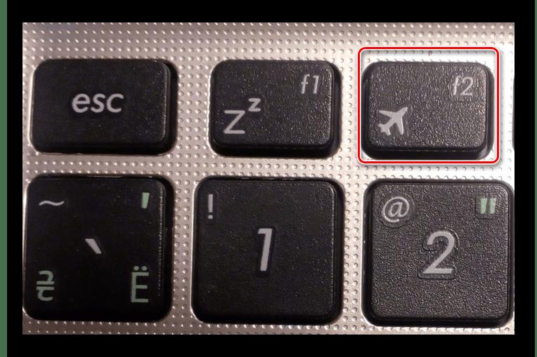 Отключение режима в самолете на клавиатуре ноутбука
