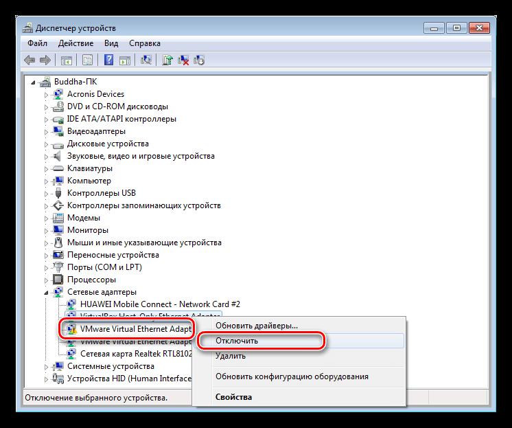 Отключение сбойного устройства в Диспетчере устройств Windows 7