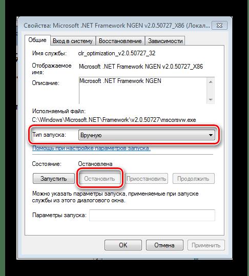 Отключение службы Runtime Optimization Service