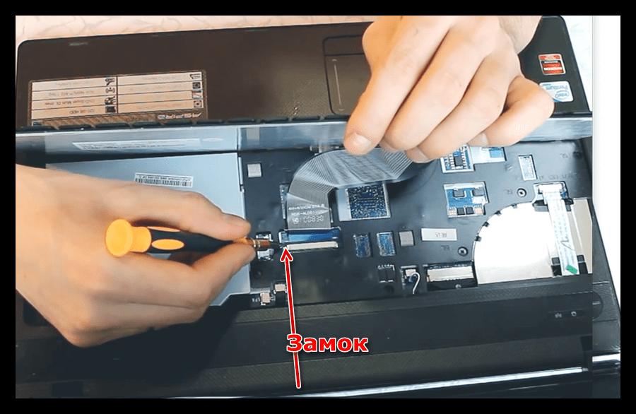 Отключение шлейфа клавиатуры при разборке ноутбука