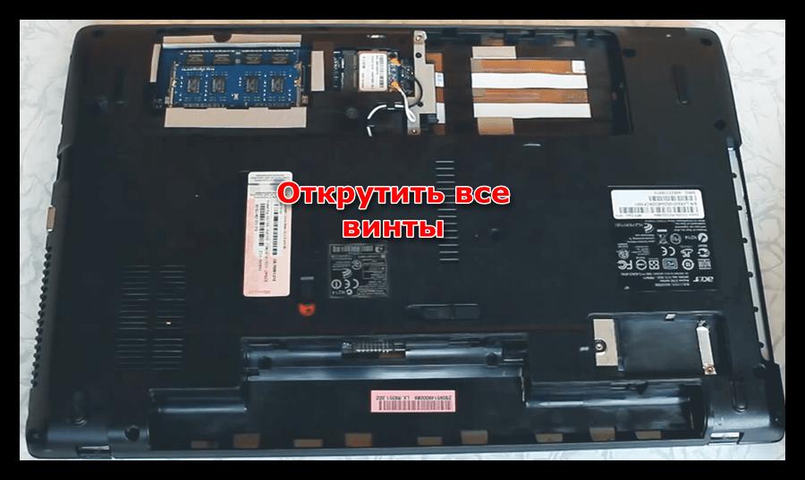 Откручивание всех крепежных винтов при разборке ноутбука