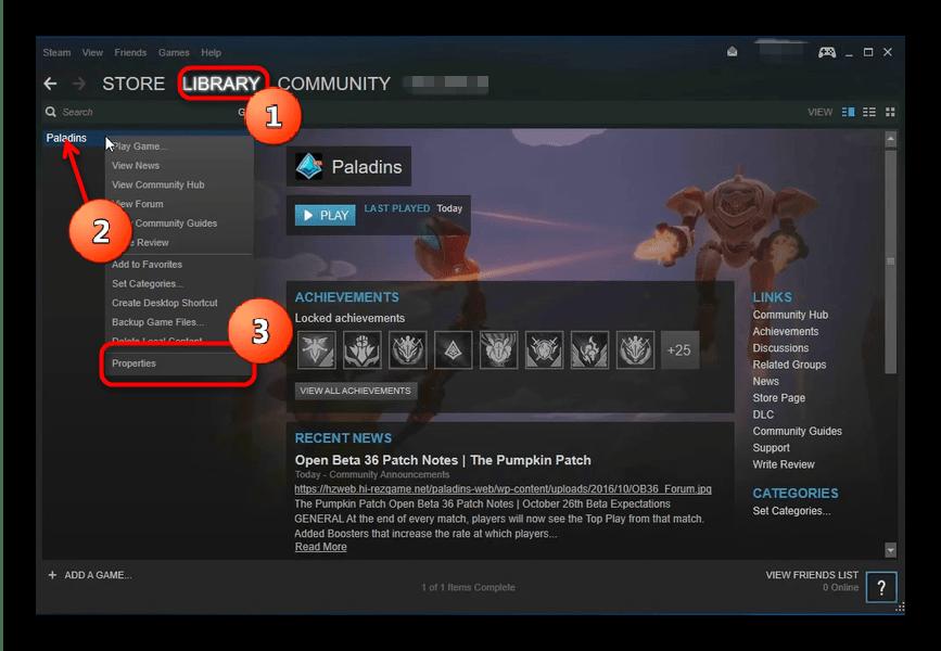 Открыть Steam и выбрать свойства Paladins для исправления qt5webkitwidgets