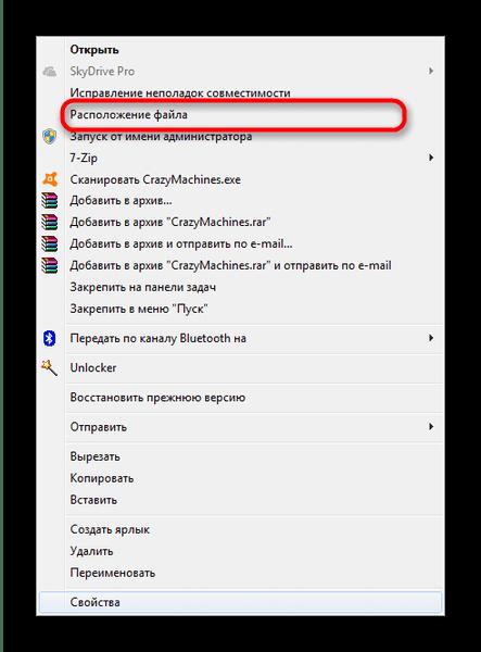 Открыть папку с игрой для перемещения файла protect.dll