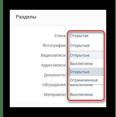 Открытие доступа к функционалу группы в социальной сети ВКонтакте