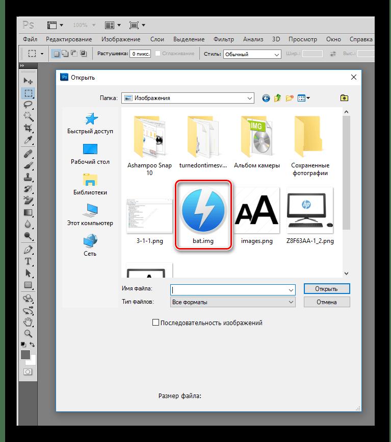 Открытие файла IMG с помощью Photoshop