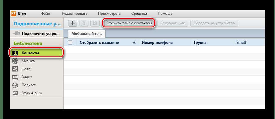Открытие файла с контактом в Samsung Kies