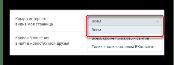 Открытие общего доступа к профилю в Настройках в социальной сети ВКонтакте