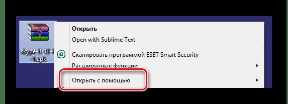 Открытие окна Открыть с помощью для установки приложения в BlueStacks.