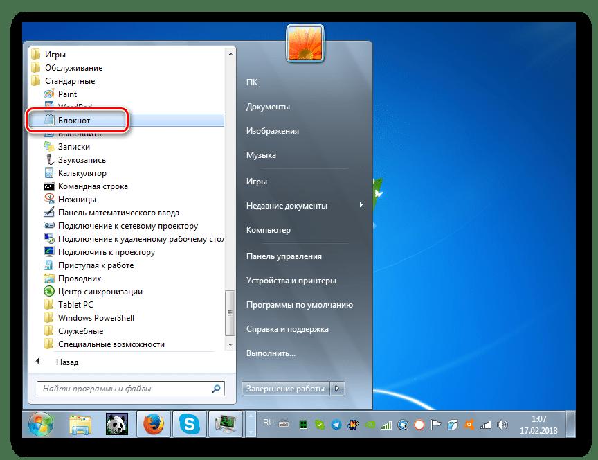 Открытие программы Блокнот в папке Стандартные при помощи меню Пуск в Windows 7