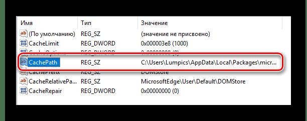 Открываем файлы реестра со старым именем пользователя в Windows 10