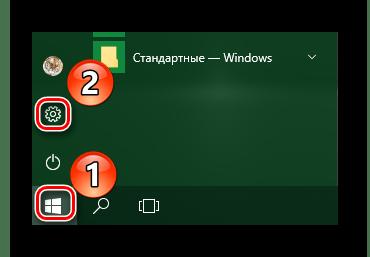 Открываем окно Параметры в Windows 10