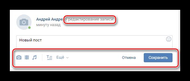 Отсутствие элементов настройки приватности у записи в социальной сети ВКонтакте
