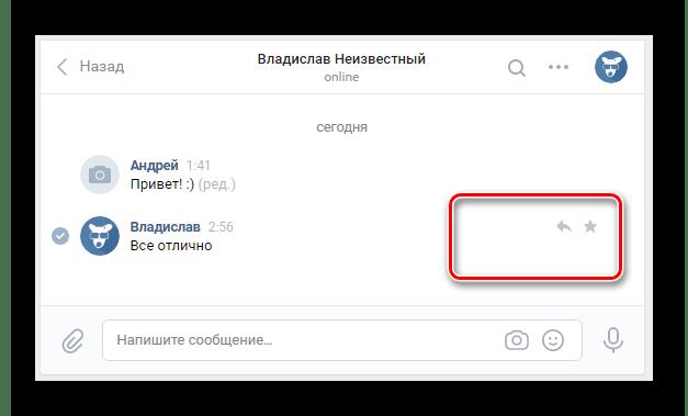 Отсутствующая возможность редактирования чужого сообщения в диалоге ВКонтакте