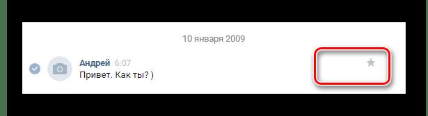 Отсутствующая возможность редактирования сообщения в диалоге ВКонтакте
