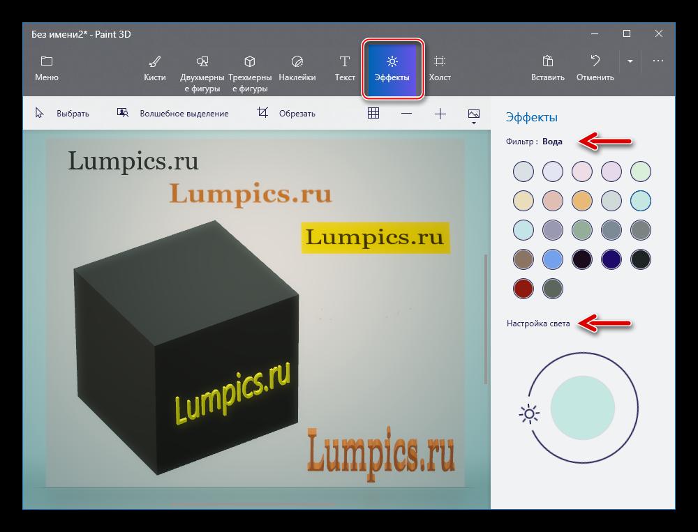 Paint 3D Эффекты - фильтры, настройки света
