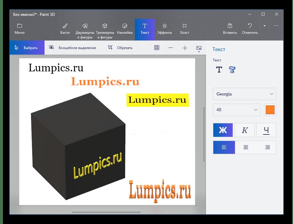 Paint 3D Работа с текстом