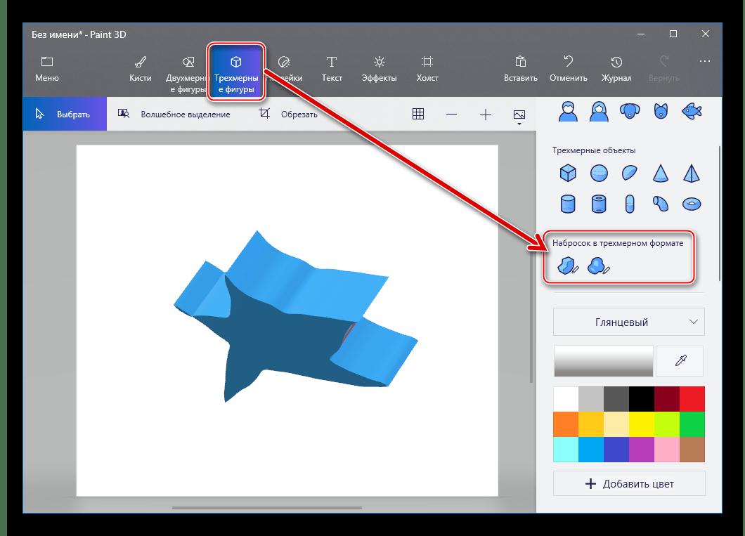 Paint 3D набросок в трехмерном формате