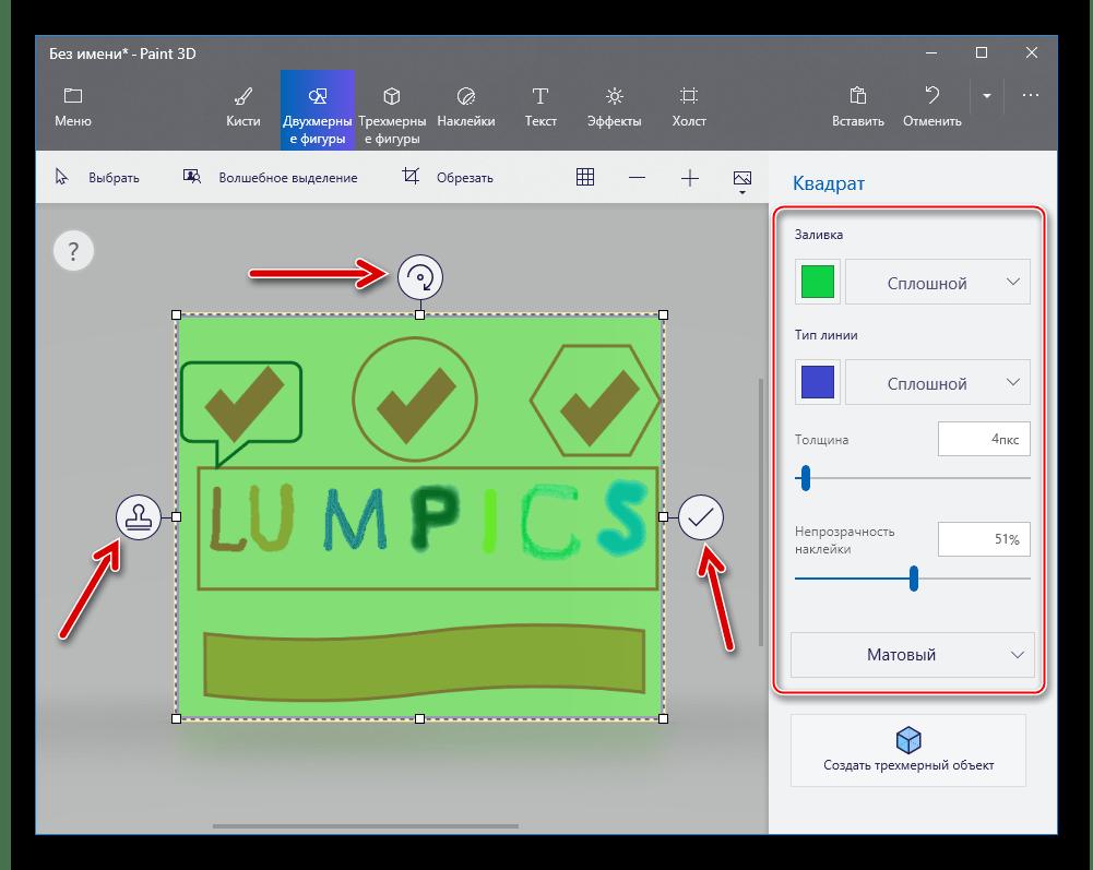 Paint 3D рисование двухмерной фигуры - параметры