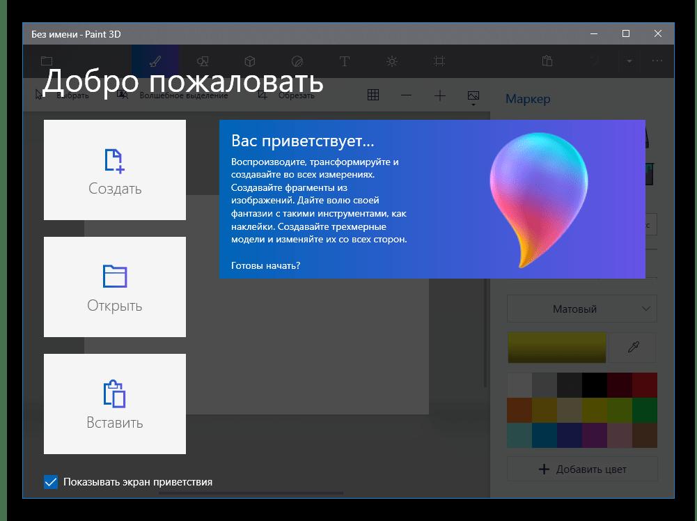 Paint 3D запуск редактора, современный интерфейс