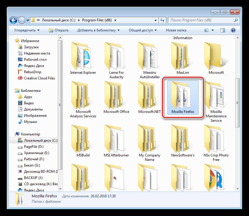 Папка с установленным браузером Mozilla Firefox