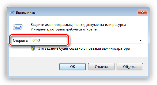 Переход к Командной строке через меню Выполнить в Windows 7
