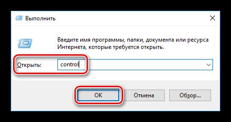Переход к Панели управления с помощью команды control в Windows 10
