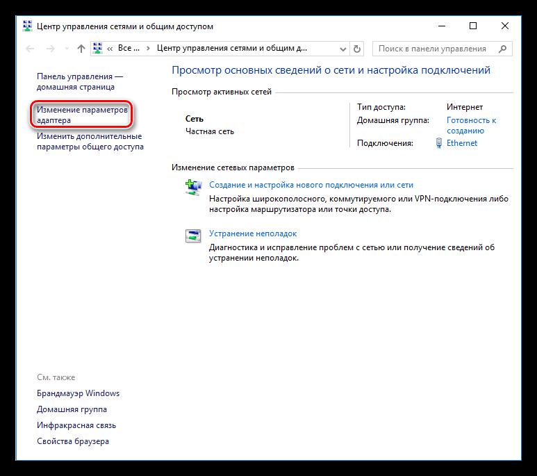 Переход к настройкам параметров сетевого адаптера в Windows 10