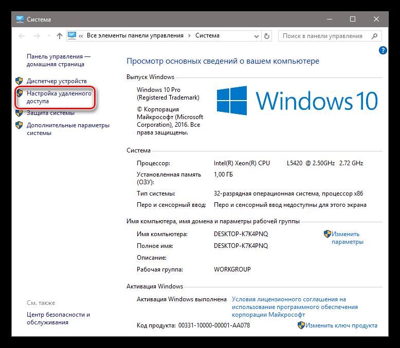 Переход к настройкам удаленного доступа в Windows 10