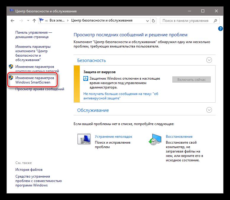 Переход к настройками фильтра SmartScreen в Центре безопасности и обслуживания Windows 10