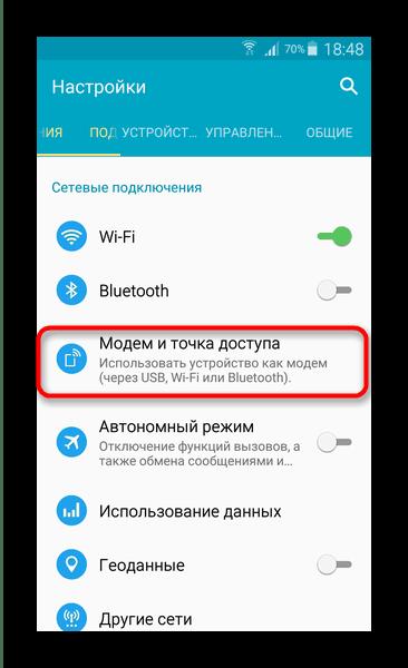 Переход к настройке сети в Android