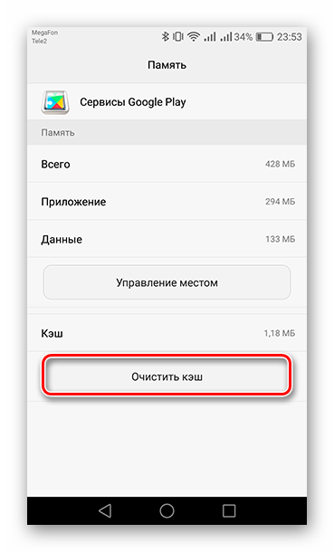 Переход к очистке кэша приложения Сервисы Google Play