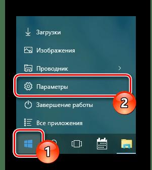 Переход к окну Параметры через меню Пуск в ОС Виндовс 10
