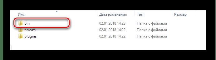 Переход к папке bin в директории Nox Player в ОС Виндовс