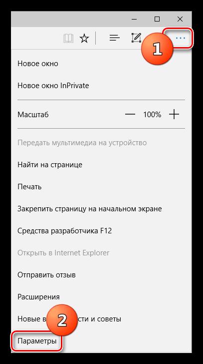 Переход к параметрам браузера Edge в Windows 10