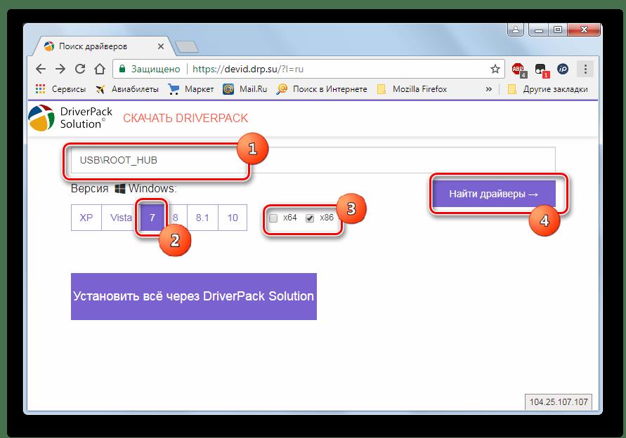 Переход к поиску драйвера для устройства на сервисе DevID DriverPack через браузер в Windows 7