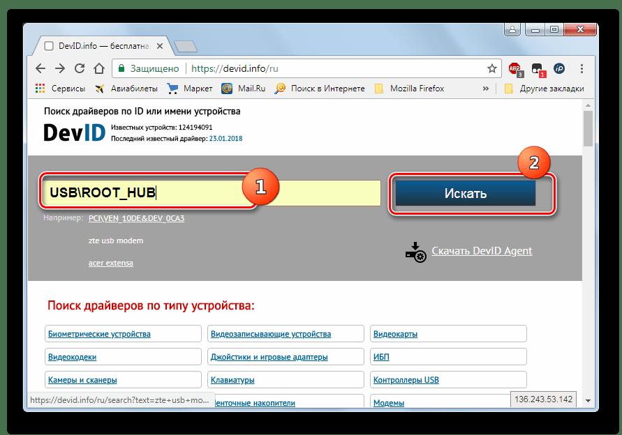 Переход к поиску драйвера для устройства на сервисе DevID через браузер в Windows 7